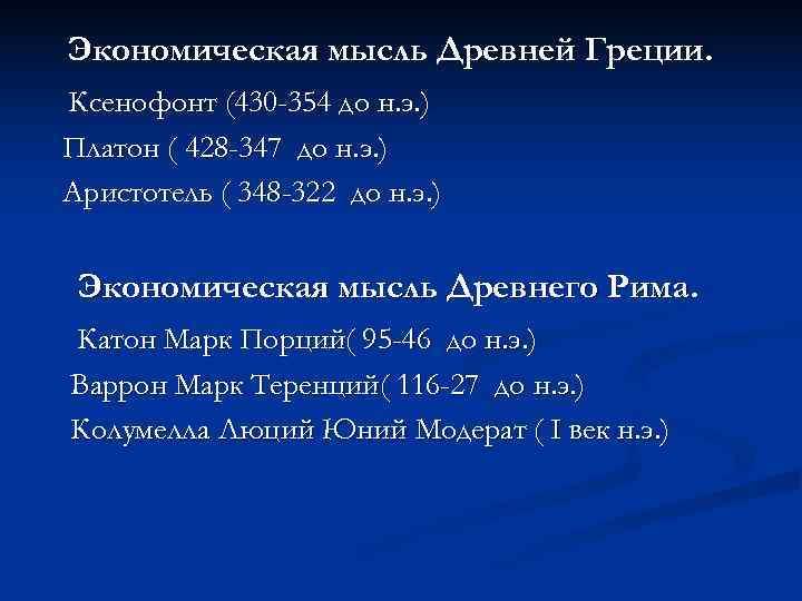 Экономическая мысль Древней Греции. Ксенофонт (430 -354 до н. э. ) Платон ( 428