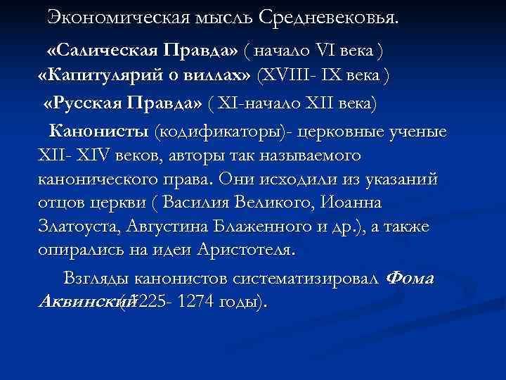 Экономическая мысль Средневековья.  «Салическая Правда» ( начало VI века ) «Капитулярий о