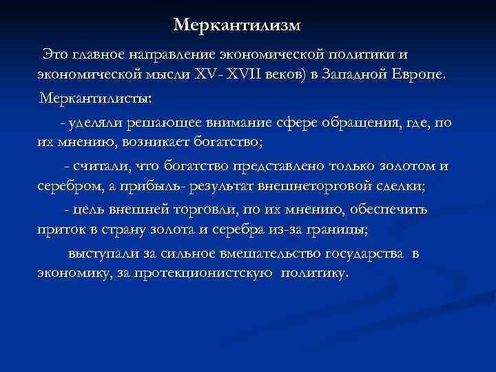 Меркантилизм Это главное направление экономической политики и экономической мысли XV- XVII