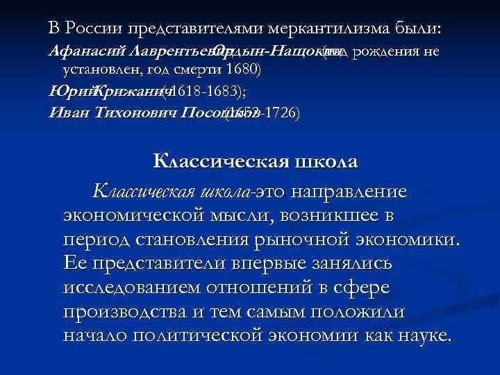 В России представителями меркантилизма были: Афанасий Лаврентьевич    Ордын-Нащокин рождения не