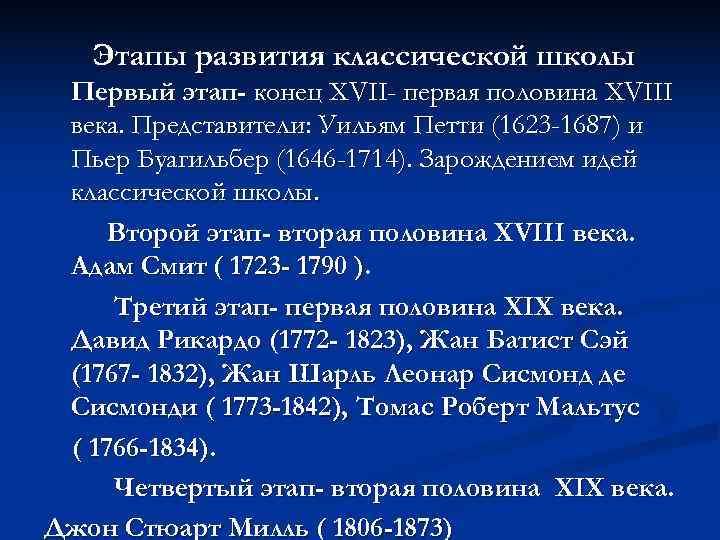 Этапы развития классической школы Первый этап- конец XVII- первая половина XVIII века.