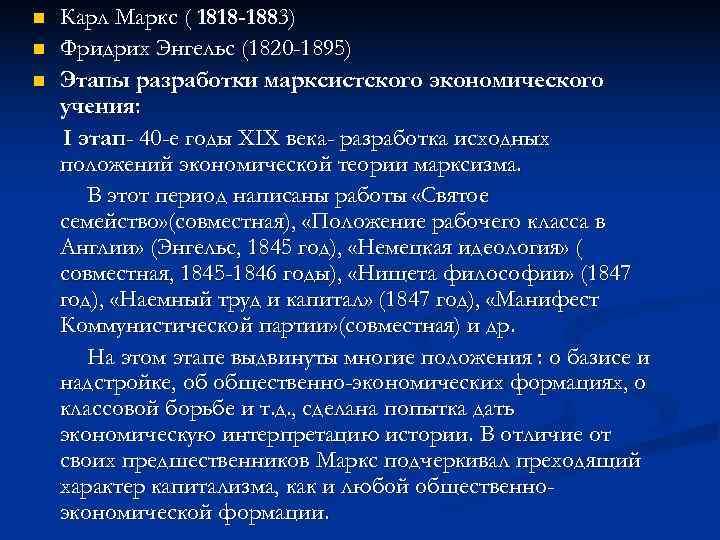 n  Карл Маркс ( 1818 -1883) n  Фридрих Энгельс (1820 -1895) n