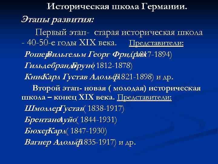 Историческая школа Германии. Этапы развития: Первый этап- старая историческая школа - 40 -50