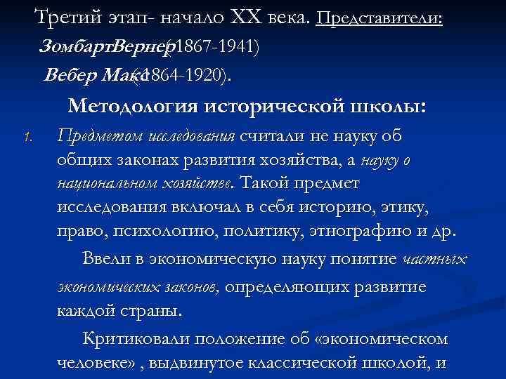 Третий этап- начало XX века. Представители:  Зомбарт. Вернер1867 -1941)