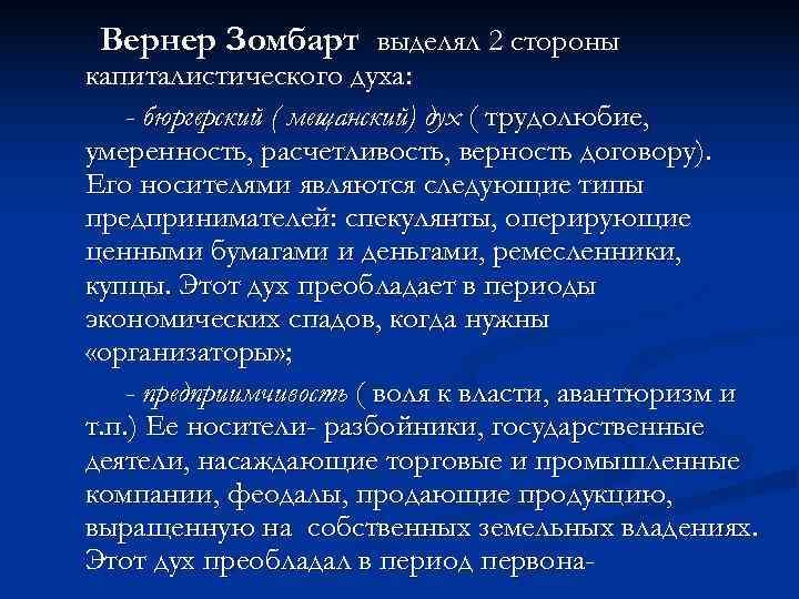 Вернер Зомбарт выделял 2 стороны капиталистического духа: - бюргерский ( мещанский) дух (