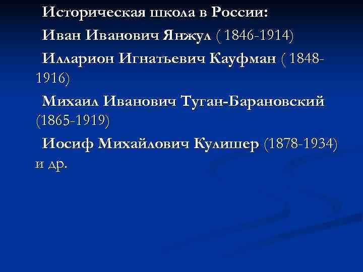 Историческая школа в России:  Иванович Янжул ( 1846 -1914) Илларион Игнатьевич Кауфман