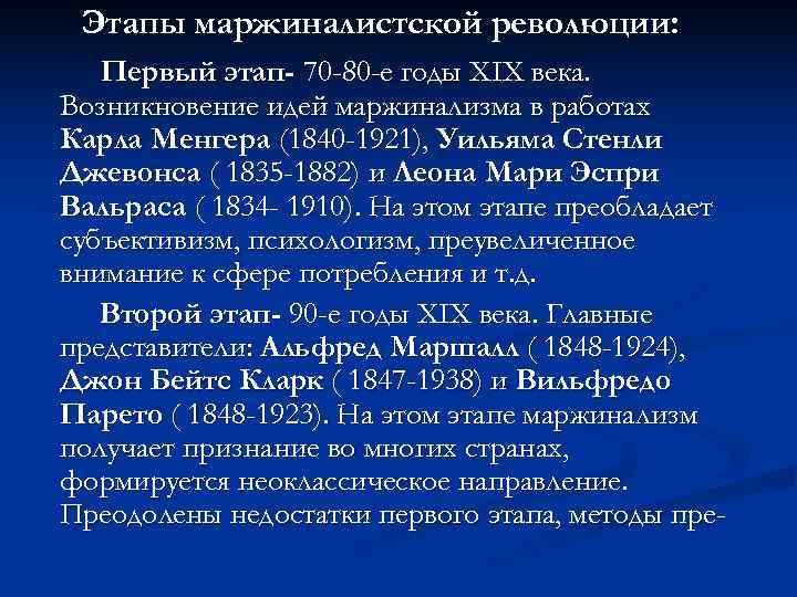 Этапы маржиналистской революции: Первый этап- 70 -80 -е годы XIX века. Возникновение идей