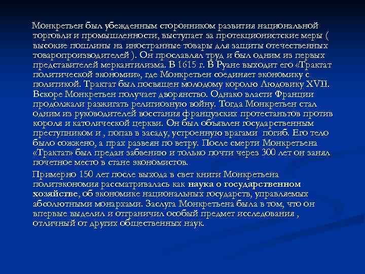 Монкретьен был убежденным сторонником развития национальной торговли и промышленности, выступает за протекционистские меры (