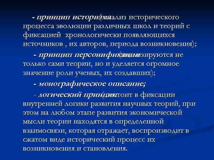 - принцип историзма    ( анализ исторического процесса эволюции различных школ