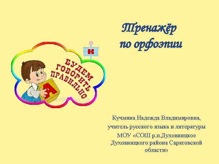 Тренажёр по орфоэпии  Кучмина Надежда Владимировна, учитель русского языка и литературы