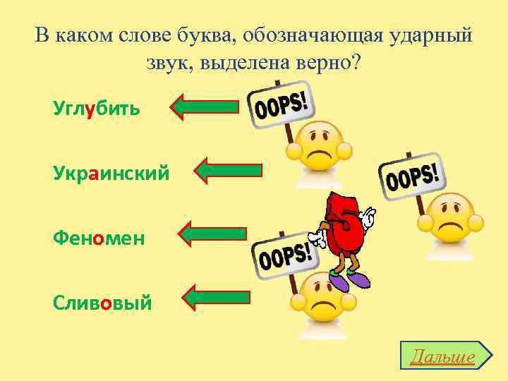 В каком слове буква, обозначающая ударный  звук, выделена верно?  Углубить  Украинский