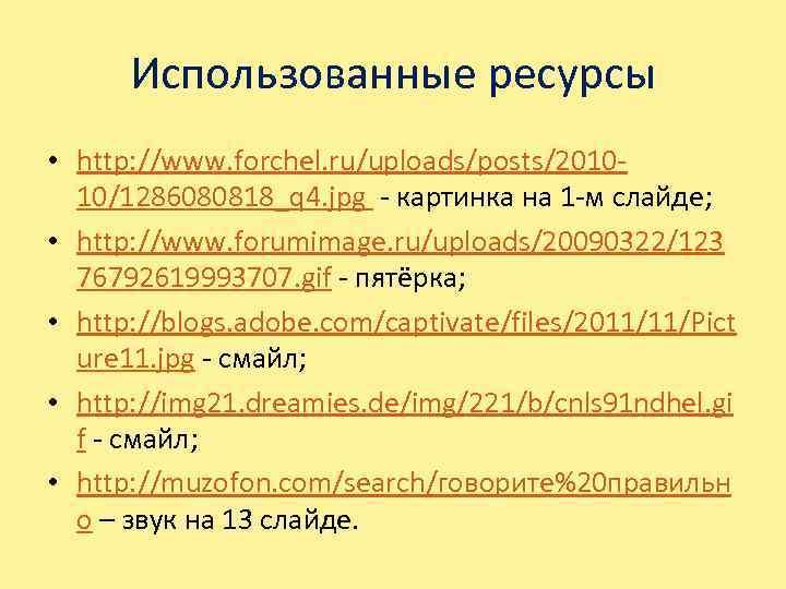 Использованные ресурсы • http: //www. forchel. ru/uploads/posts/2010 -  10/1286080818_q 4. jpg -