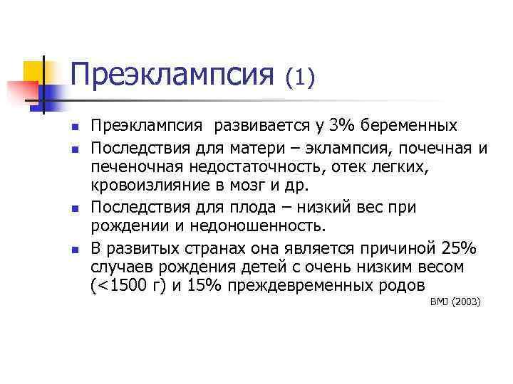 Преэклампсия   (1) n  Преэклампсия развивается у 3% беременных n  Последствия
