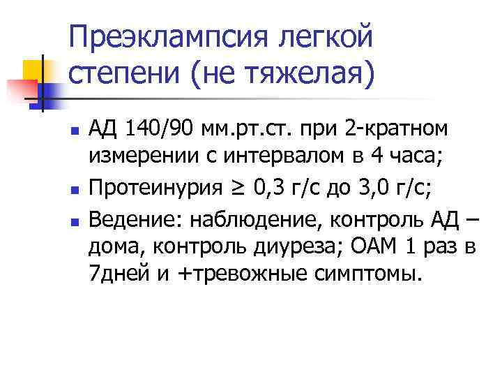Преэклампсия легкой степени (не тяжелая) n  АД 140/90 мм. рт. ст. при 2