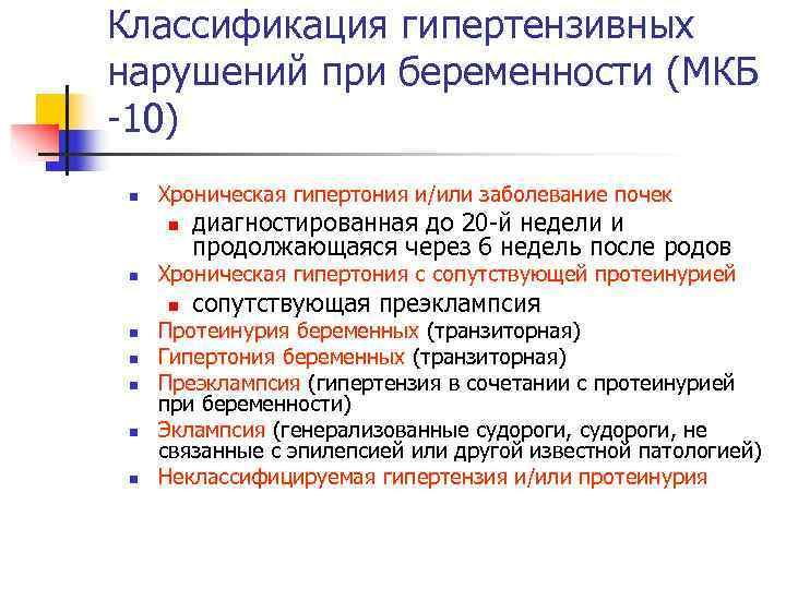 Классификация гипертензивных нарушений при беременности (МКБ -10) n  Хроническая гипертония и/или заболевание почек