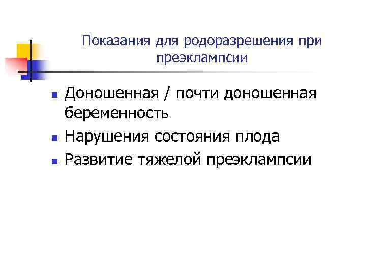 Показания для родоразрешения при    преэклампсии n  Доношенная / почти