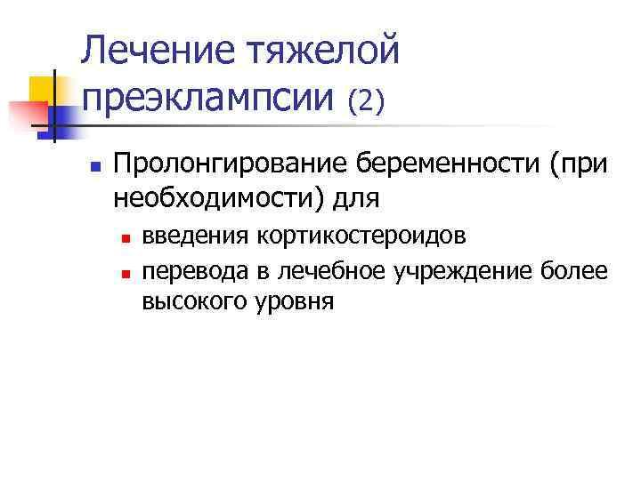 Лечение тяжелой преэклампсии (2) n  Пролонгирование беременности (при необходимости) для n  введения