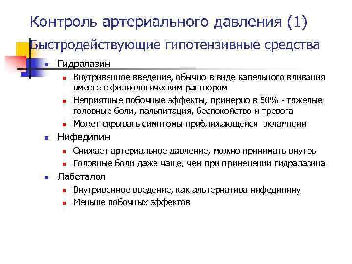 Контроль артериального давления (1) Быстродействующие гипотензивные средства  n  Гидралазин  n
