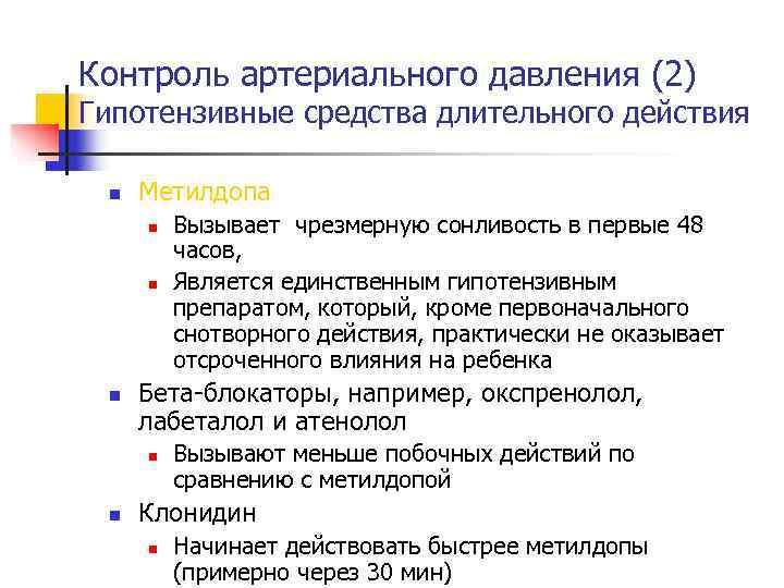 Гипертензия Беременных Мкб 10 | (HOUSE) | ВКонтакте