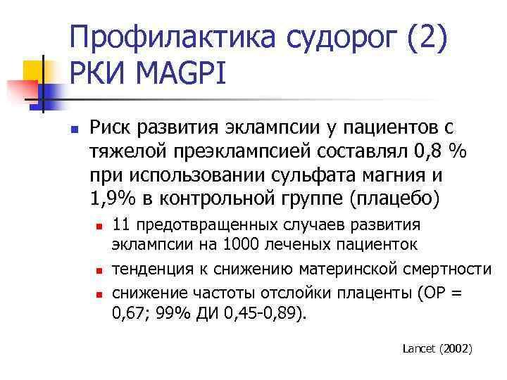 Профилактика судорог (2) РКИ MAGPI n  Риск развития эклампсии у пациентов с тяжелой
