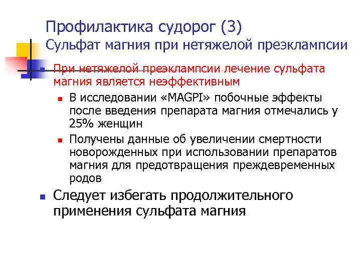Профилактика судорог (3) Сульфат магния при нетяжелой преэклампсии n  При нетяжелой