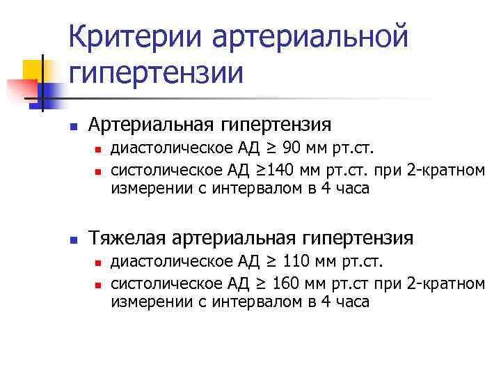 Критерии артериальной гипертензии n  Артериальная гипертензия n  диастолическое АД ≥ 90 мм