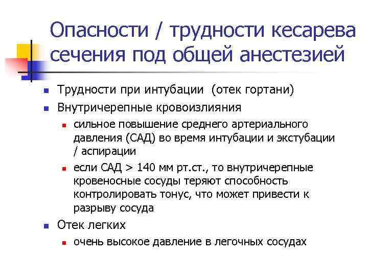 Опасности / трудности кесарева сечения под общей анестезией n  Трудности при
