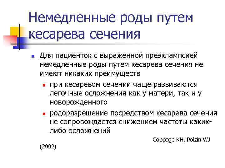 Немедленные роды путем кесарева сечения n  Для пациенток с выраженной преэклампсией немедленные роды