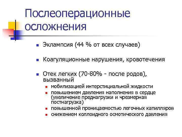 Послеоперационные осложнения n  Эклампсия (44 % от всех случаев)  n  Коагуляционные