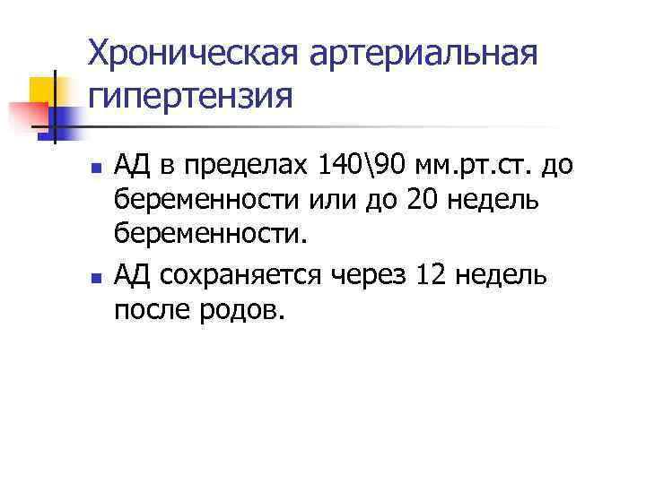 Хроническая артериальная гипертензия n  АД в пределах 14090 мм. рт. ст. до беременности