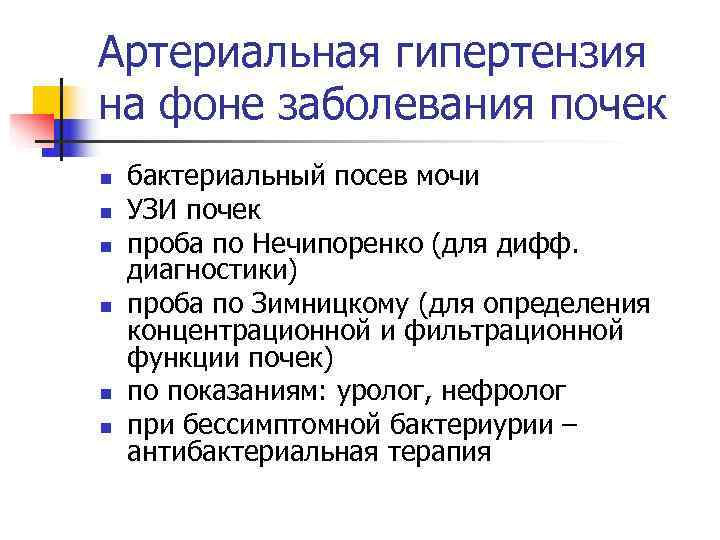 Гипотония беременных мкб 10 - jibbi.ru