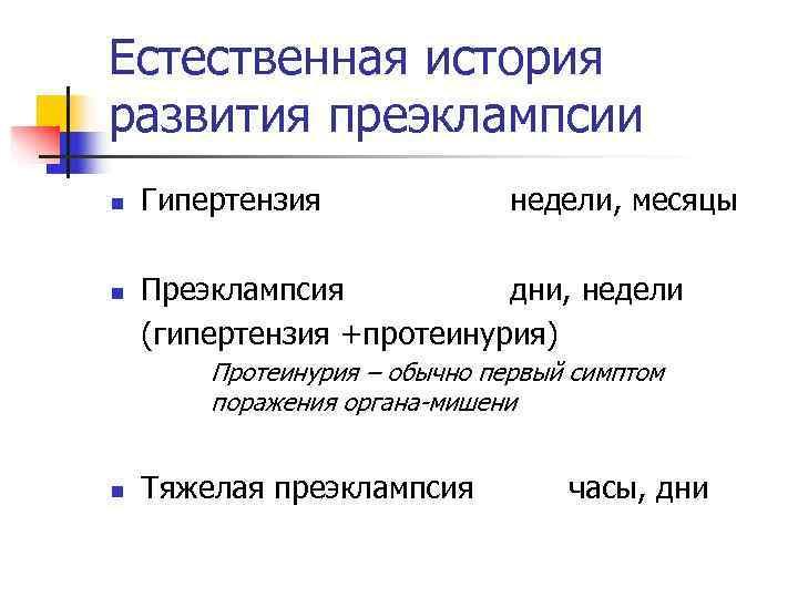 Естественная история развития преэклампсии n  Гипертензия    недели, месяцы n