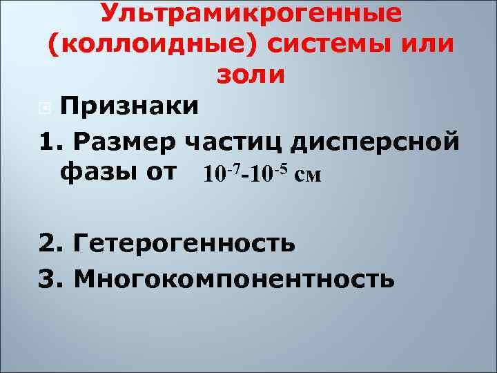 Ультрамикрогенные  (коллоидные) системы или   золи  Признаки 1. Размер частиц
