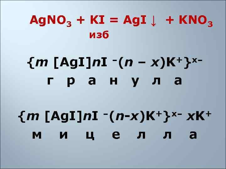 Ag. NO 3 + KI = Ag. I ↓ + KNO 3