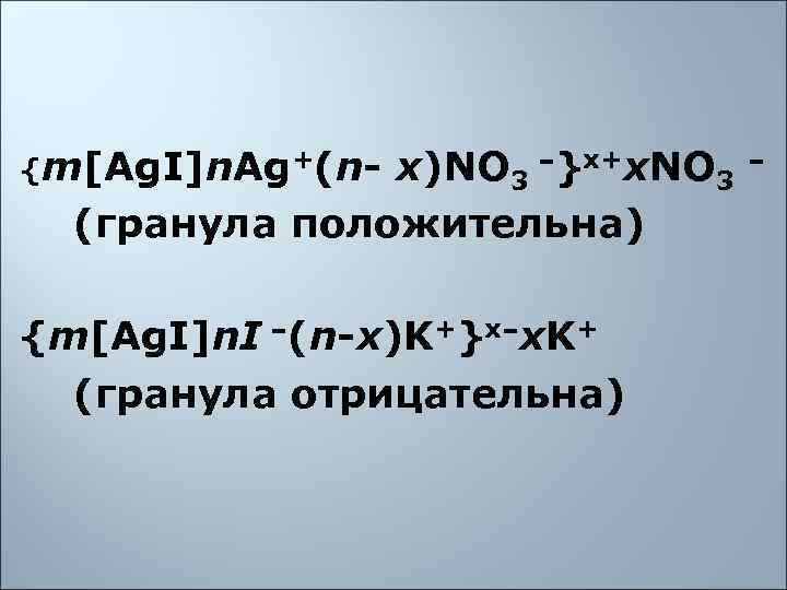 {m[Ag. I]n. Ag+(n- x)NO 3 }־ x+x. NO 3  ־ (гранула положительна) {m[Ag.