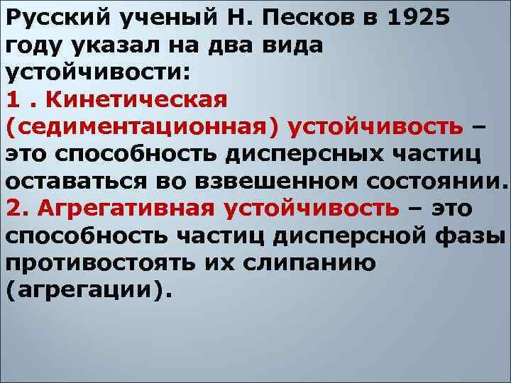 Русский ученый Н. Песков в 1925 году указал на два вида устойчивости: 1. Кинетическая