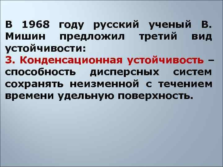 В 1968 году русский ученый В.  Мишин предложил третий вид устойчивости: 3. Конденсационная