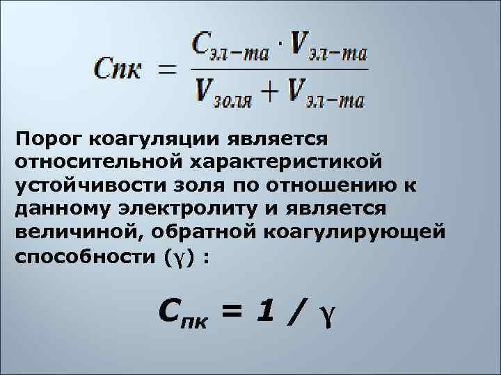 Порог коагуляции является относительной характеристикой устойчивости золя по отношению