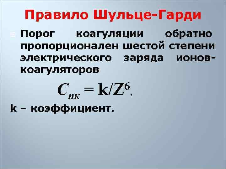 Правило Шульце-Гарди Порог  коагуляции  обратно пропорционален шестой степени электрического заряда