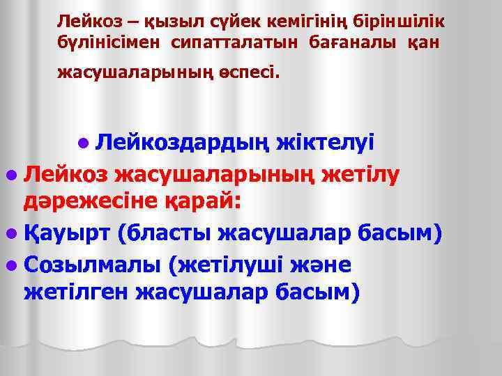 Лейкоз – қызыл сүйек кемігінің біріншілік  бүлінісімен сипатталатын бағаналы қан