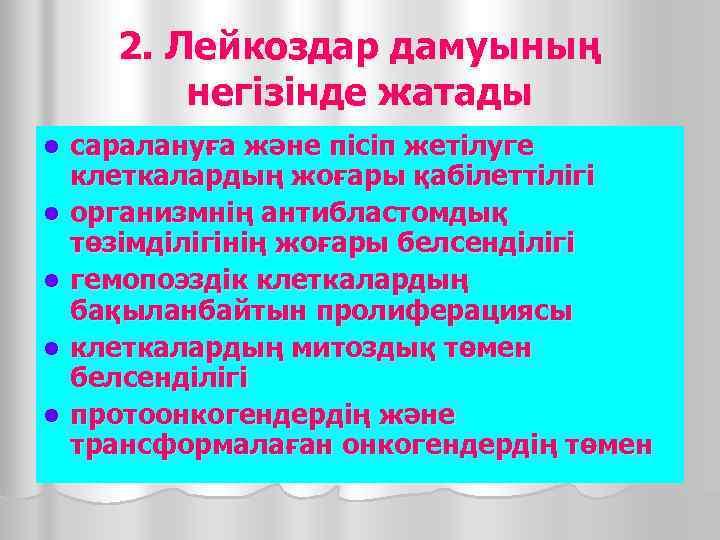 2. Лейкоздар дамуының  негізінде жатады l  саралануға және пісіп жетілуге клеткалардың
