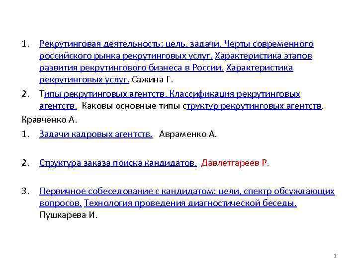 1. Рекрутинговая деятельность: цель, задачи. Черты современного российского рынка рекрутинговых услуг. Характеристика этапов развития