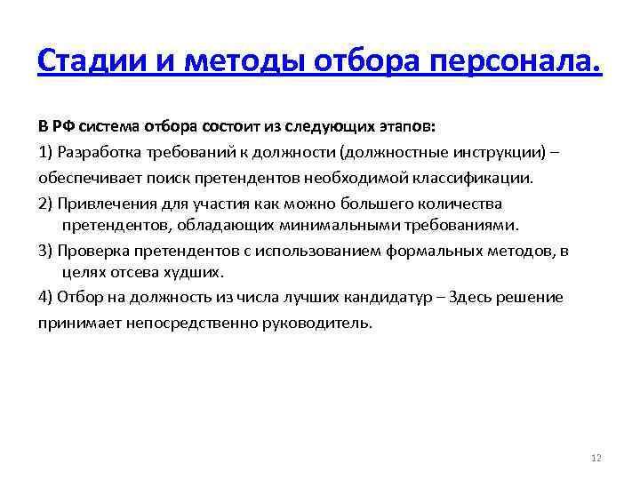 Стадии и методы отбора персонала. В РФ система отбора состоит из следующих этапов: 1)