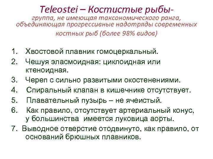 Teleostei – Костистые рыбы- группа, не имеющая таксономического ранга,  объединяющая прогрессивные