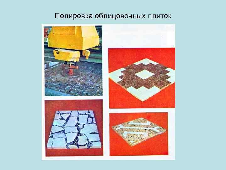Полировка облицовочных плиток