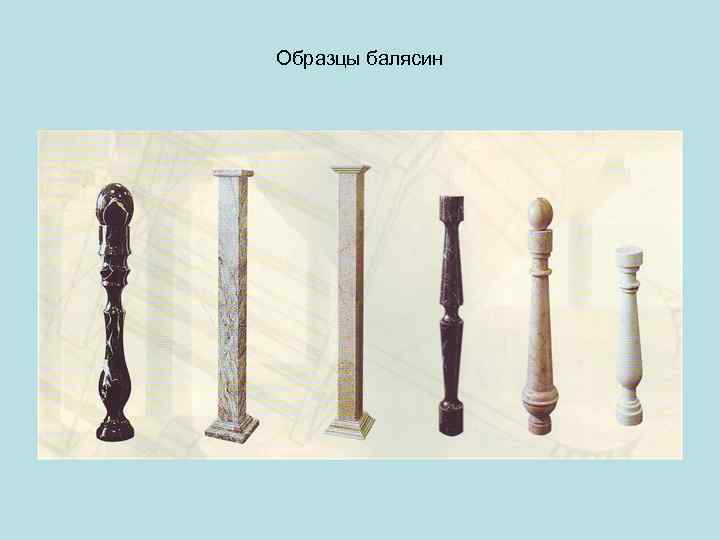 Образцы балясин