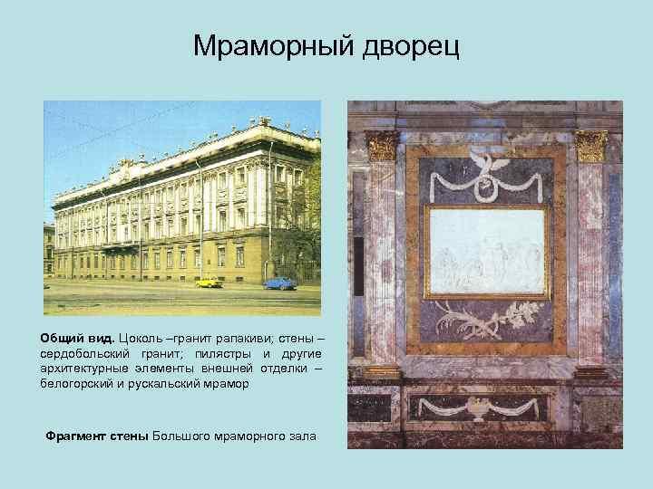 Мраморный дворец Общий вид. Цоколь –гранит рапакиви; стены – сердобольский
