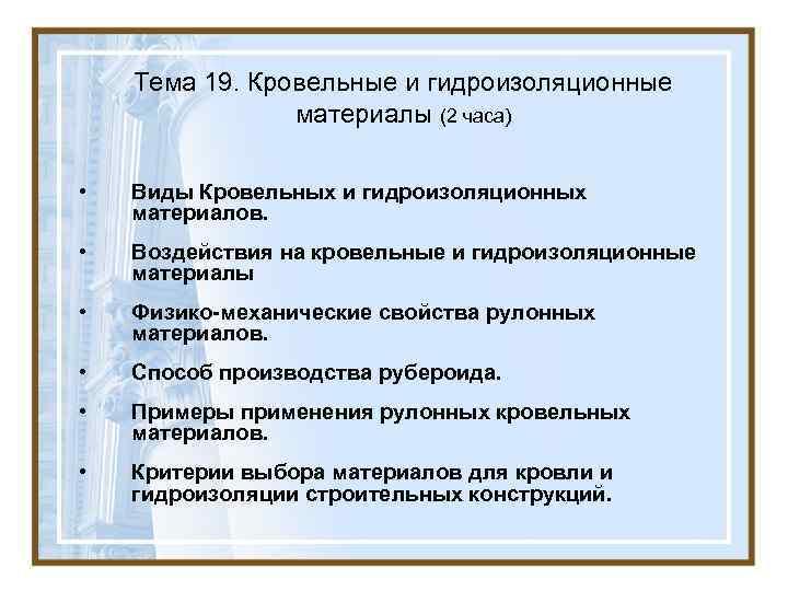 Тема 19. Кровельные и гидроизоляционные   материалы (2 часа)  •