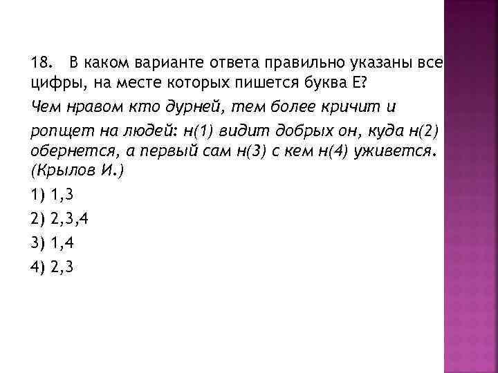 18. В каком варианте ответа правильно указаны все цифры, на месте которых пишется буква