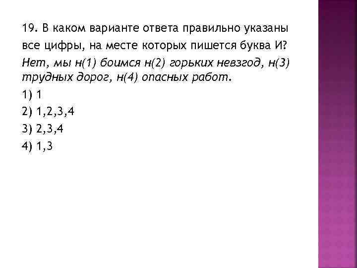 19. В каком варианте ответа правильно указаны все цифры, на месте которых пишется буква